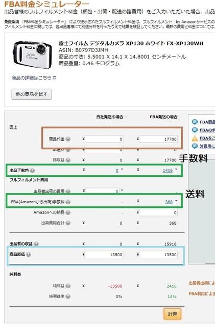 料金シミュレータ.jpg