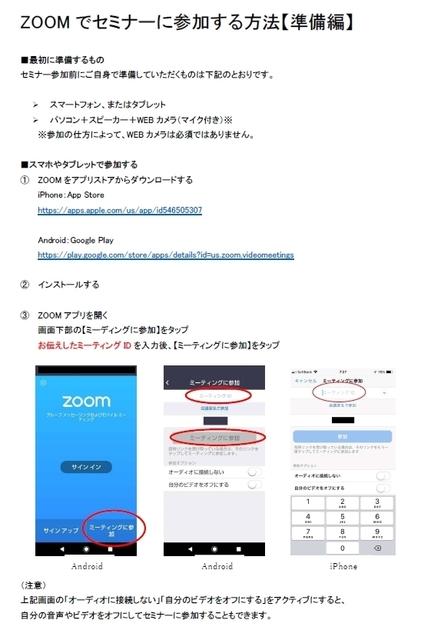 ZOOM説明(スマホ編).jpg